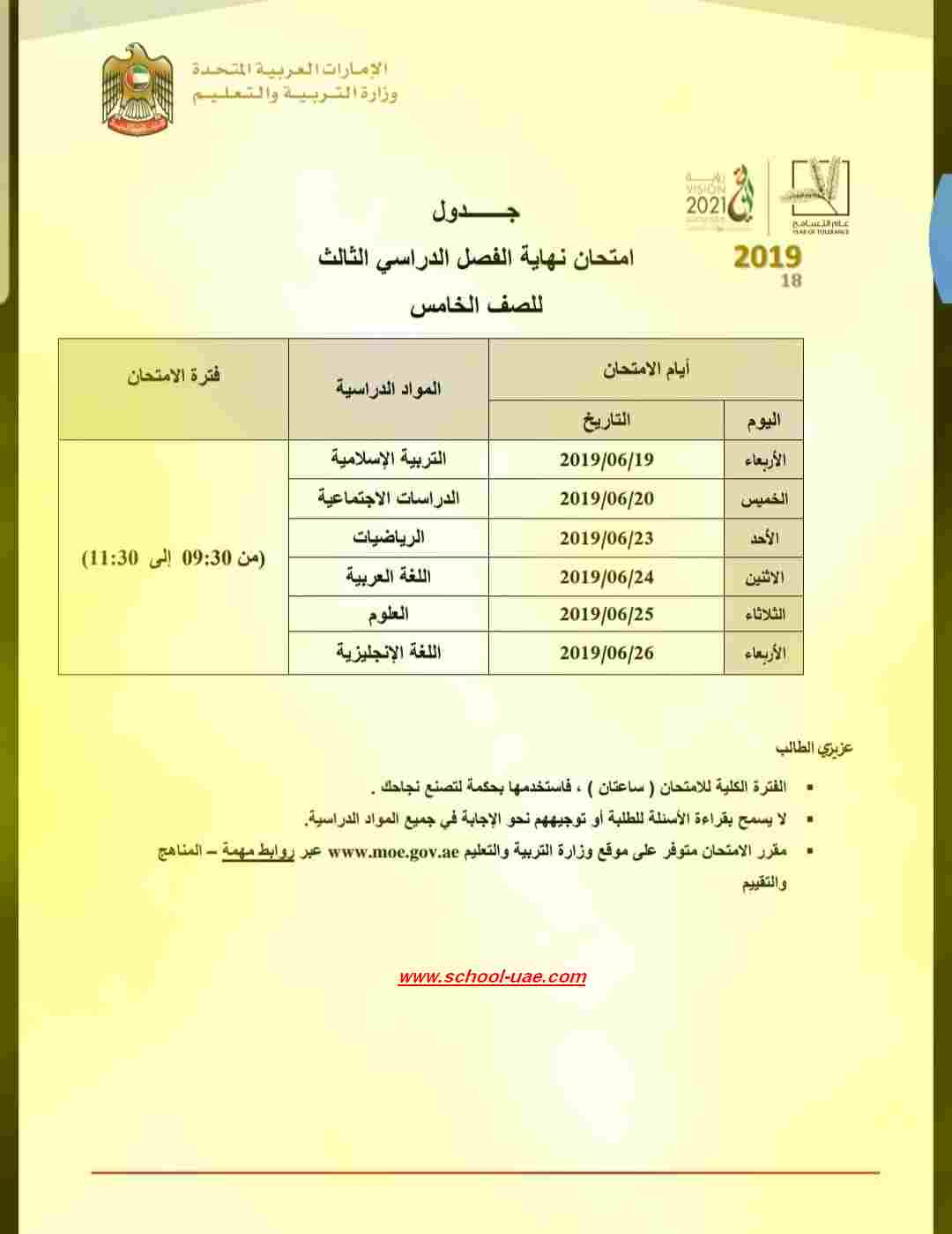 جدول امتحانات نهاية الفصل الدراسى الثالث  للصف الخامس الفصل الثالث 2019