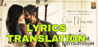 Oru Manam Lyrics in English | With Translation | – Dhruva Natchathiram