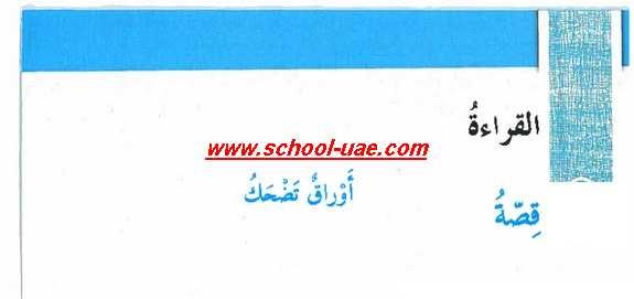 حل درس أوراق تضحك لغة عربية الصف السادس الفصل الثانى 2020مناهج الامارات