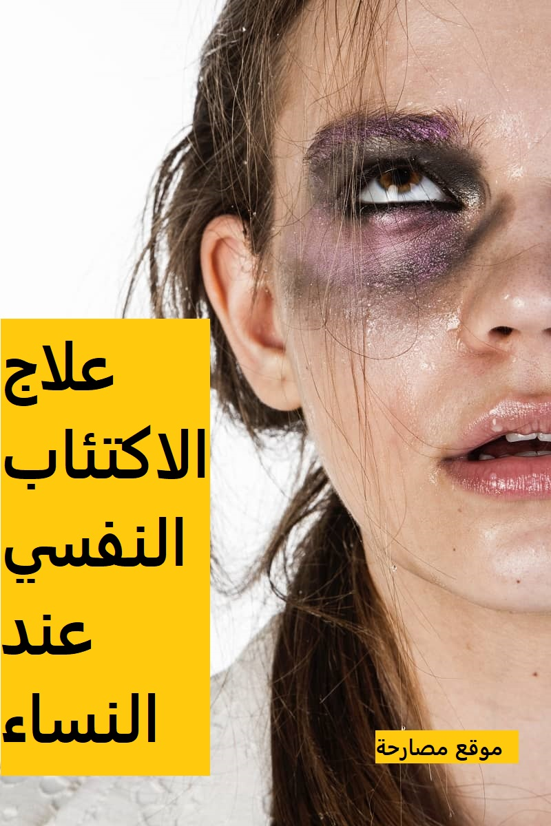 علاج الاكتئاب النفسي عند النساء
