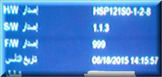 احدث ملف قنوات FORTEC 999 HDMINI الازرق