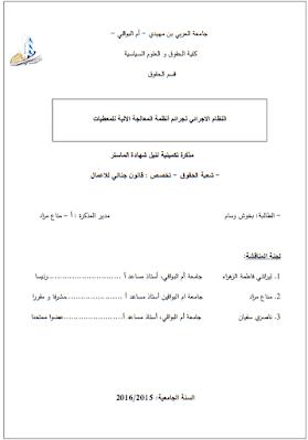 مذكرة ماستر: النظام الإجرائي لجرائم أنظمة المعالجة الآلية للمعطيات PDF