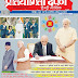 Pratiyogita Darpan November 2016 in  Hindi Pdf free Download