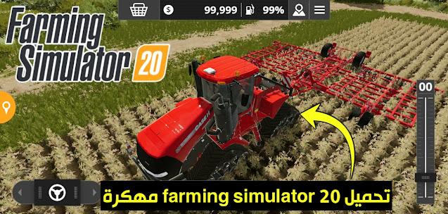 تحميل farming simulator 20 مهكرة من ميديا فاير