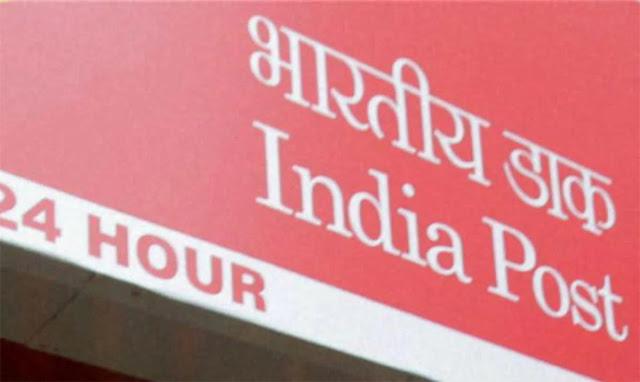 Karnataka Postal Circle Recruitment 2020 - 12वीं पास से लेकर स्नातक भी कर सकते हैं आवेदन