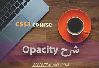 شرح opacity في لغة Css3