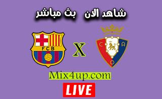 مشاهدة مباراة برشلونة وأوساسونا بث مباشر اليوم الخميس 16-07-2020 في الدوري الاسباني اون لاين