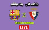 مشاهدة مباراة برشلونة وأوساسونا بث مباشر اليوم 16-07-2020 في الدوري الاسباني