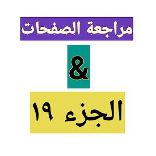 اختبارات حفظ القرآن الكريم ومراجعته من(٣٨٠-٣٩٢) + ج ١٩