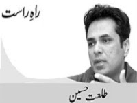 Talat Hussain Column - 5th April 2014