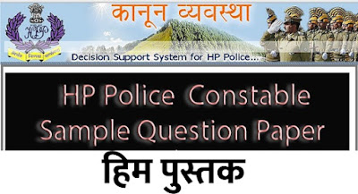 HP Police Constable Sample Mock Test Paper PDF 2016 with Answer Keys