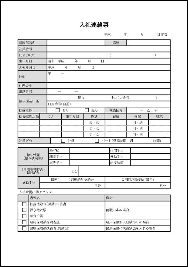 入社連絡票 001