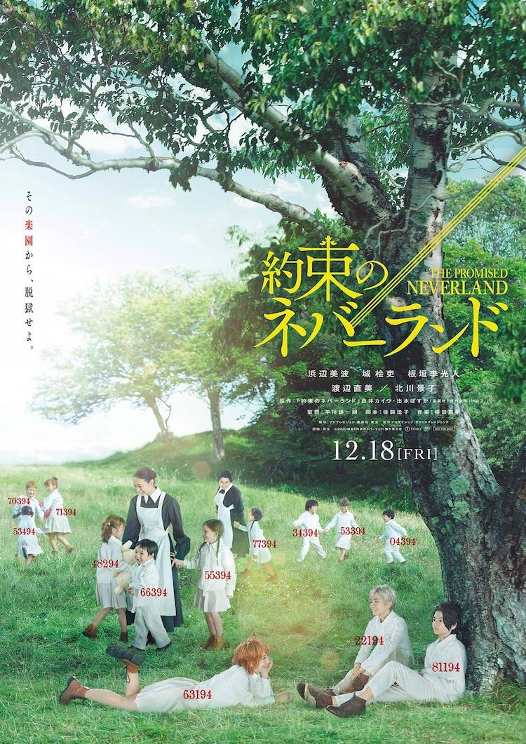 Film Live-Action Promised Neverland Merilis Teaser & Poster