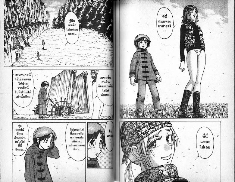Karakuri Circus - หน้า 26