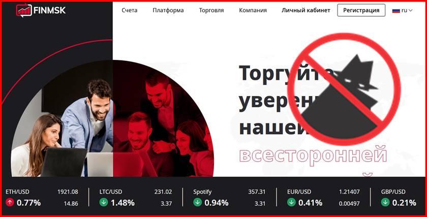 FINMSK – отзывы и обзор брокера finmsk.com