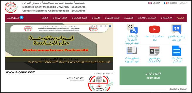 الموقع الالكتروني جامعة محمد الشريف مساعدية سوق أهراس