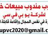 وظائف جريدة الوسيط القطرية وظائف فى في قطر (الاربعاء ، 16 يوليو ، 2020)