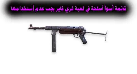 أفضل أسلحة فري فاير 2021, اسماء أسلحة فري فاير مع الصور, اسماء جميع أسلحة فري فاير, ترتيب أسلحة فري فاير