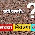 जनसंख्या नियंत्रण कानून (Population Control Law) क्यों जरूरी...?