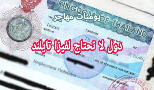 دوز عربية بدون فيزا لتايلند