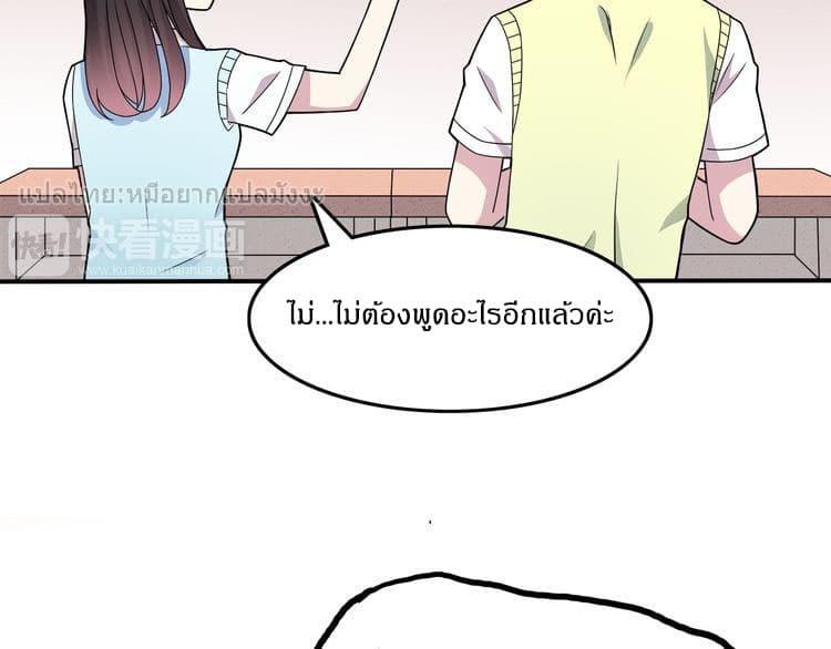 IF Future - หน้า 34