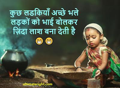 funny status in hindi for whatsapp :