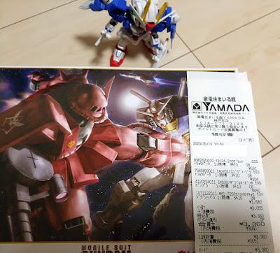ヤマダ電機 家電住まいる館YAMADA神戸本店 2020/5/19 レビューのレシート
