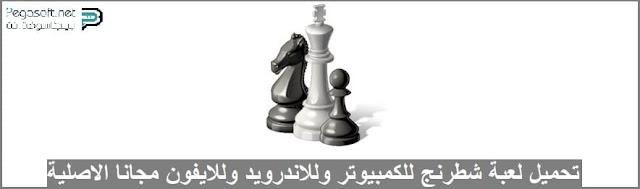 تحميل لعبة شطرنج للكمبيوتر وللموبايل