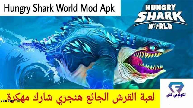 تحميل Hungry Shark World v3 Apk Mod لعبة القرش الجائع مهكرة نقود اخر اصدار من ميديا فاير