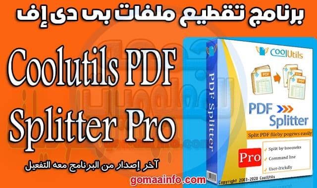 برنامج تقطيع ملفات بى دى إف Coolutils PDF Splitter Pro