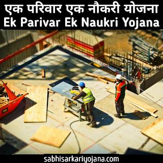 Ek Parivar Ek Naukri, Ek Naukri Ek Parivar, एक परिवार एक नौकरी, एक नौकरी एक परिवार, नौकरी सरकारी योजना