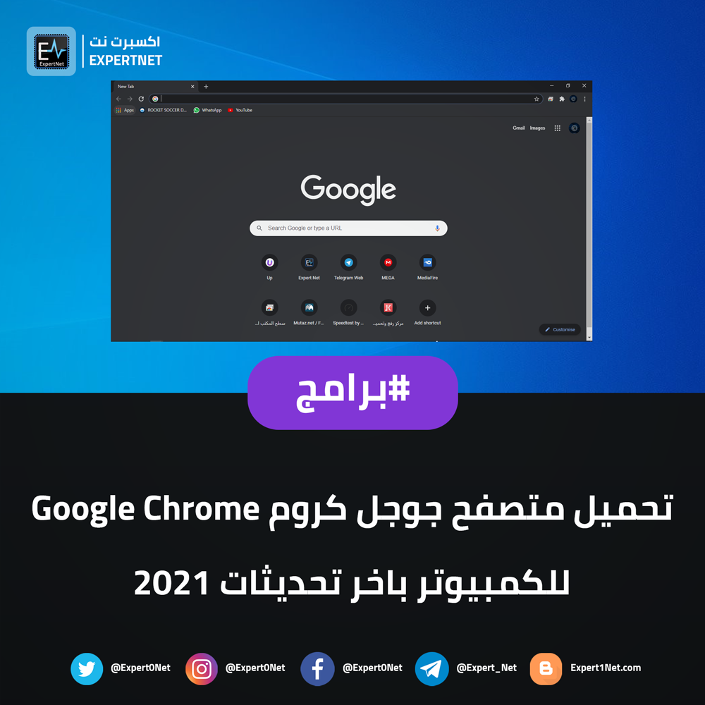 تحميل متصفح جوجل كروم Google Chrome 90 للكمبيوتر باخر تحديثات 2021