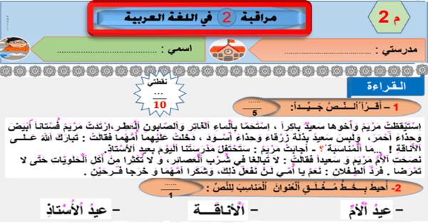 نموذج اختبار المرحلة الثانية لمادة اللغة العربية للمستوى الثاني ابتدائي
