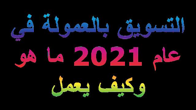 التسويق بالعمولة في عام 2021 ما هو وكيف يعمل