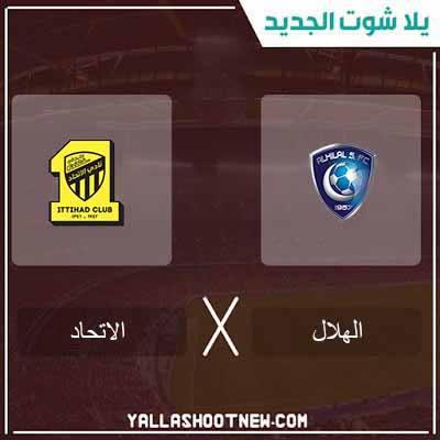 مشاهدة مباراة الهلال والاتحاد بث مباشر اليوم 22-02-2020 في الدوري السعودي