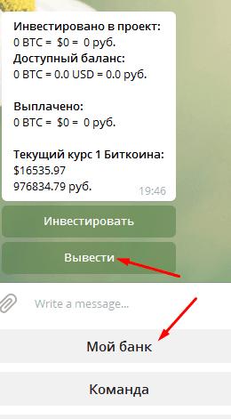 Регистрация в BitInvest Russia 5