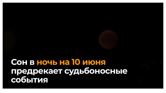 Сон в ночь на 10 июня предрекает судьбоносные события