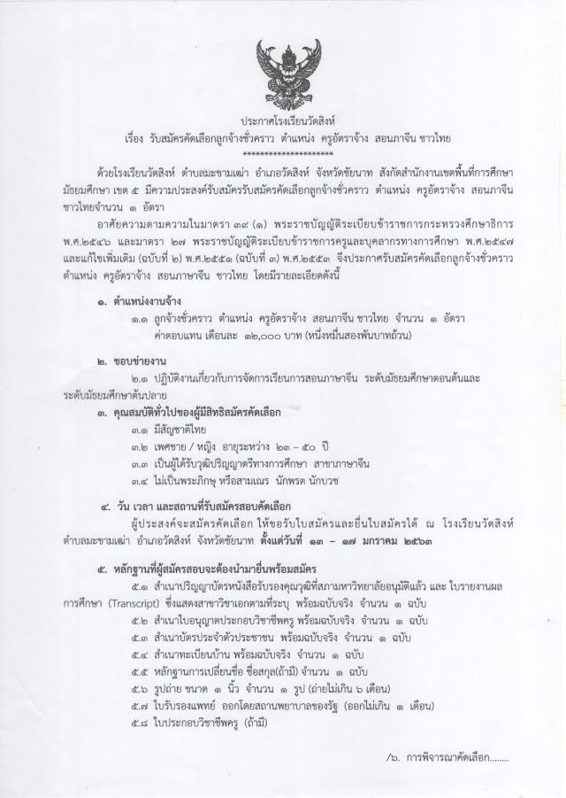 รับสมัครคัดเลือกลูกจ้างชั่วคราว ครูไทย สอนภาษาจีน