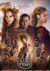 Arthdal Chronicles (2019) Batch Subtitle Indonesia