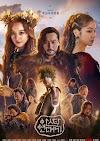 Arthdal Chronicles (2019) Batch Subtitle Indonesia