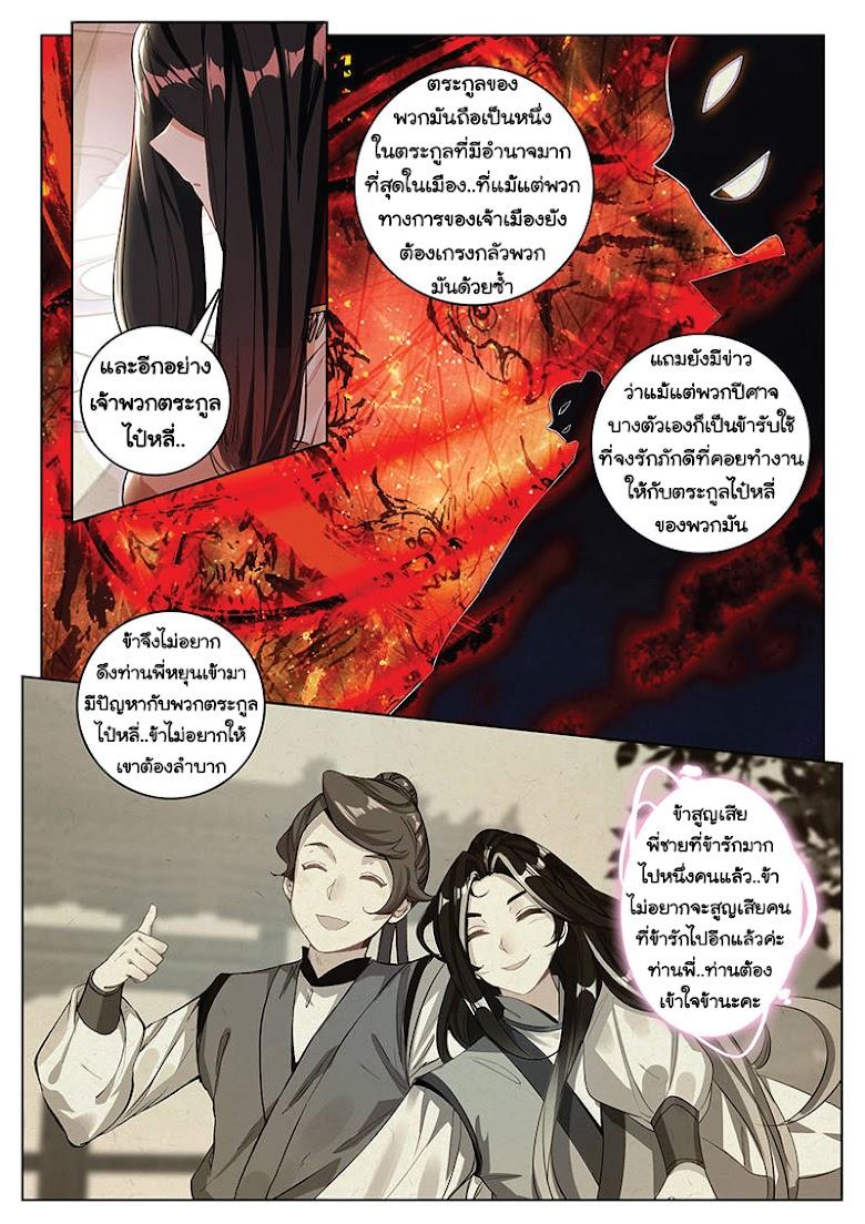 Seeking the Flying Sword Path - หน้า 3