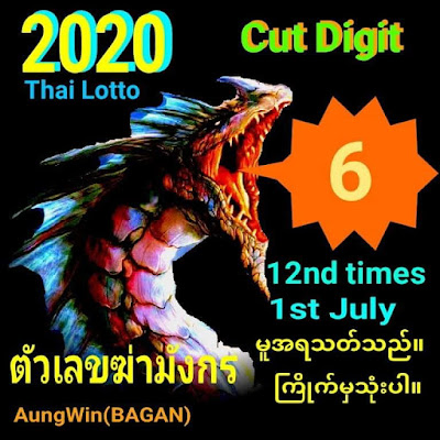 Thailand Lotto 3up Master Tuch and 3up Cut Digit Open 100% 1 July 2020