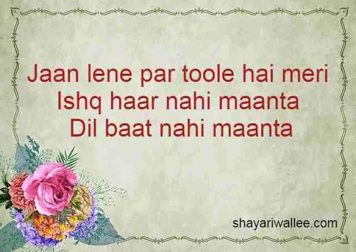 ishq wali shayari in hindi