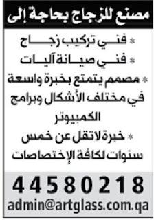 وظائف جريدة الوسيط الدوحة مجمعة عدد السبت 16 ديسمبر 2017