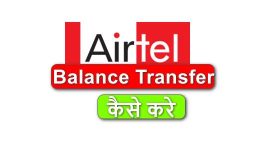Airtel Balance Transfer कैसे करे {एयरटेल बैलेंस ट्रांसफर कोड}