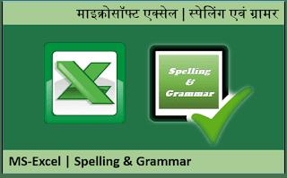 Hindi Video Spelling & Grammar