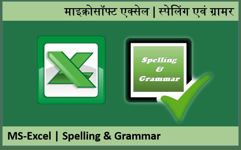 Spelling & Grammar  in Excel