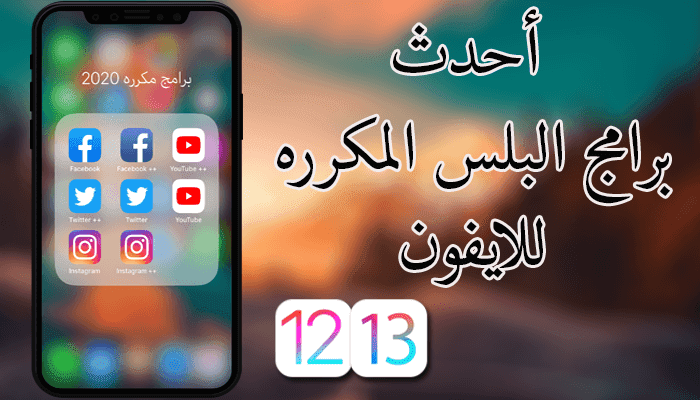 https://www.arbandr.com/2019/09/duplicate-iphone-apps-without-jailbreak-ios12-13.html