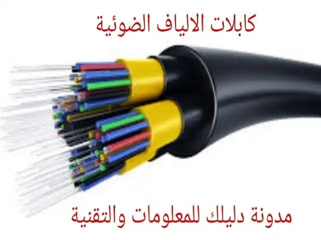 صورة توضيحية كابلات الالياف الضوئية Fiber Optic