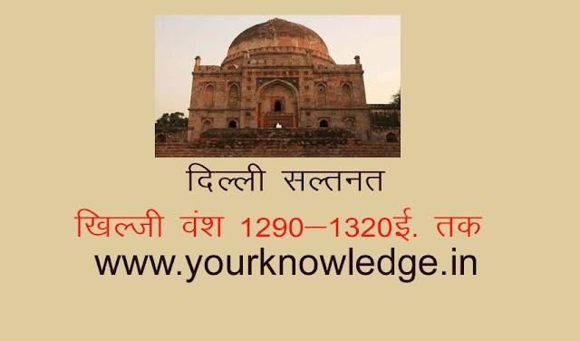 खिलजी वंश- 1290 से 1320 ई.|सल्तनत काल | दिल्ली सल्तनत